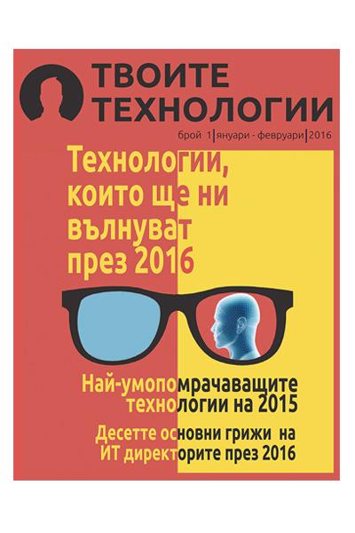 Tvoite technnology cover