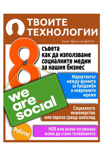 Tvoite technology 8_COVER