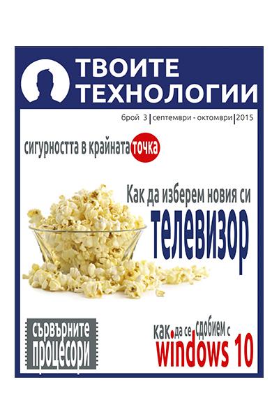 cover_tvoite technology 3