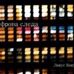digital-record2