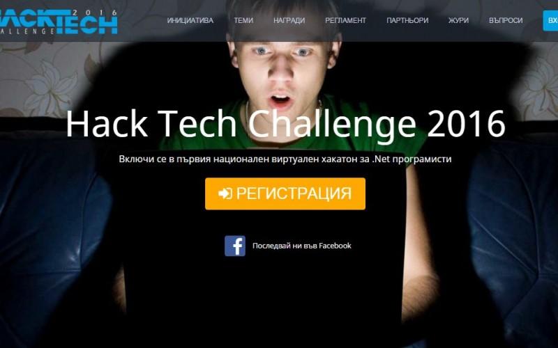 Стартира първия национален виртуален хакатон за .NET програмисти