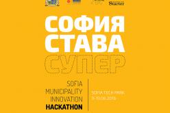 Студенти представят иновативни проекти за развитие на София