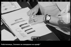 СуперХостинг.БГ подкрепя фестивала на българския шрифт Типофест.
