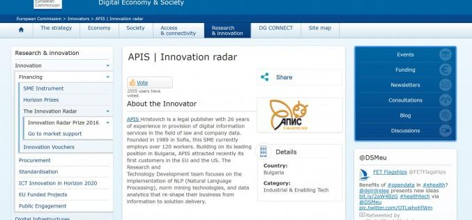 Разработеният от Апис EULinksChecker, номиниран в топ десет за иновации на ЕС