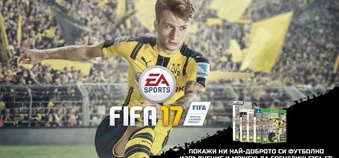 Пулсар предизвиква футболните фенове с безплатна FIFA 17 за платформа по ваш избор