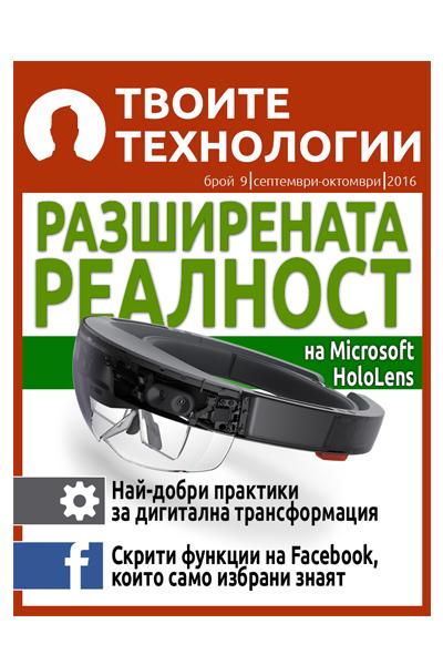 tvoite-technology-br-9_cover