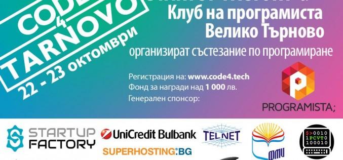 Състезание по програмиране CODE4TARNOVO: старт на 22 октомври