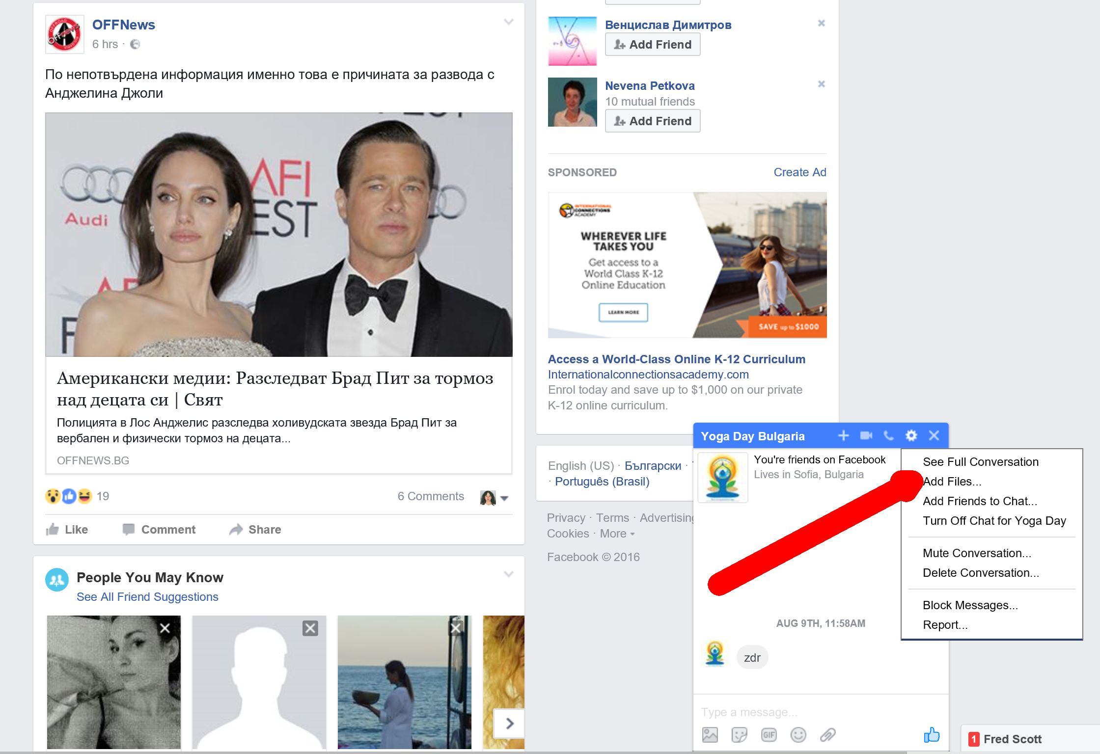 публикуване на файл във фейсбук
