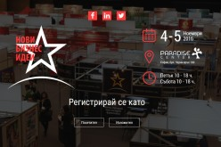 9 български компании атакуват световния пазар