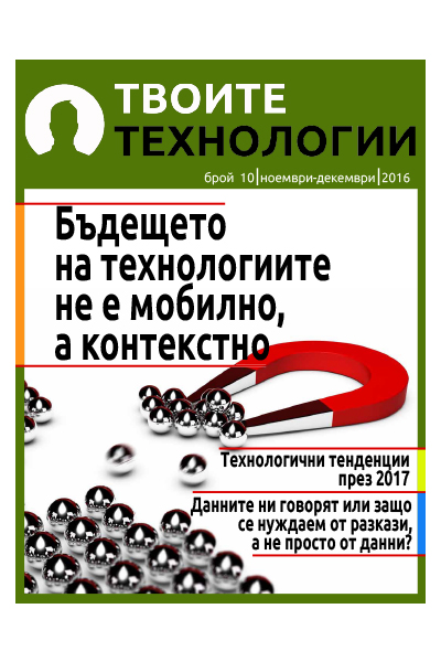 tvoiite-tehcnology-10-cover