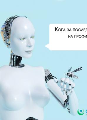 Български чатбот подсеща потребителите за профилактични медицински прегледи