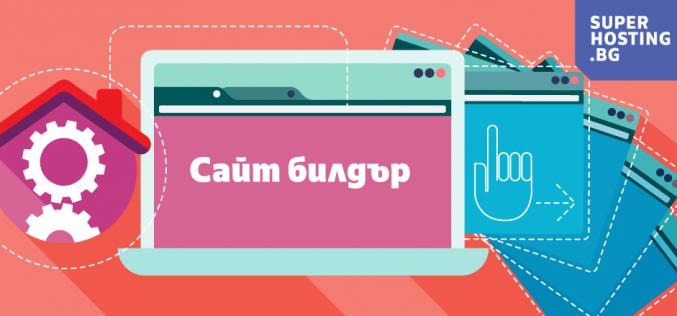 СуперХостинг.БГ улеснява изработката на уебсайтове с новия си Сайт билдър