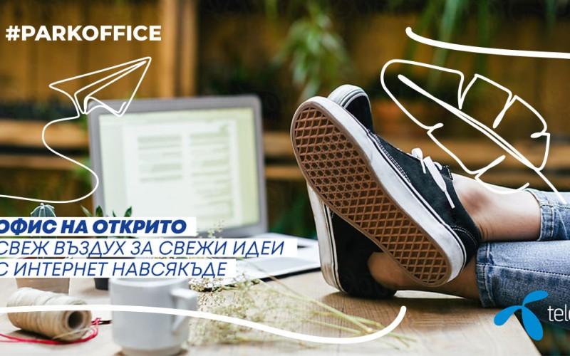 Теленор отваря първия си офис на открито в Пловдив
