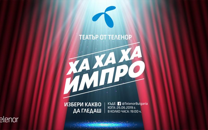 Теленор представя за първи път интерактивен онлайн театър