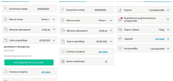 Нови функционалности и още повече удобство за потребителите на MyTelenor