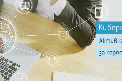 Теленор предлага услугата за защита на корпоративна информация Киберсигурност