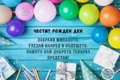 Българка създаде уникална колекция дизайнерски картички за рожден ден
