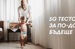 Първото излъчване на концерт през 5G мрежата на Теленор в България привлече хиляди онлайн зрители