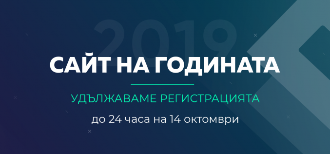 Удължава се срокът за регистрация в конкурса Сайт на годината
