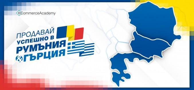 Предстои четвърто ежегодно издание на конференцията за продажби в Румъния и Гърция