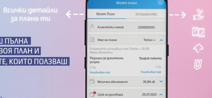 Теленор добавя нови приложения и платформи към трафик пакетите в плановете Тотал+