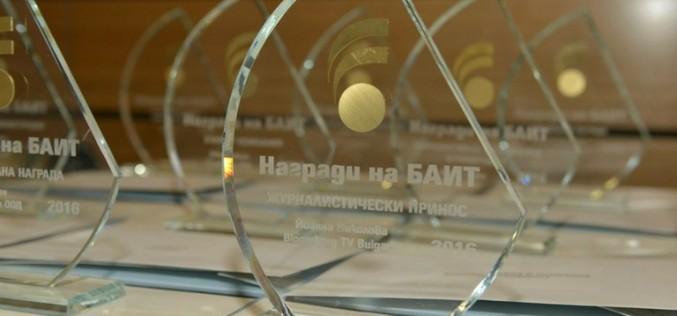 """108 кандидатури за """"Наградите на БАИТ"""" за 2019 г."""