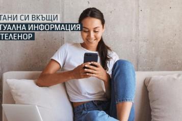 """Теленор ще дари средства за медицинско оборудване на ново отделение за интензивно лечение в УМБАЛСМ """"Н. И. Пирогов"""""""