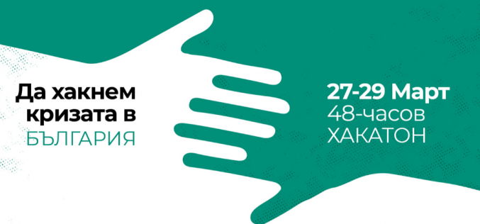 Да хакнеш коронавируса – български предприемачи дават 15 000 лева за проекти срещу кризата