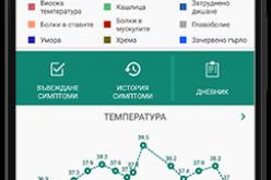 Сирма пусна безплатното приложение Medrec:M – личен медицински картон на бъдещето