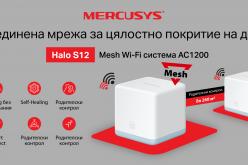 Mercusys® пуска в България първата си Whole Home Mesh Wi-Fi система AC1200, Halo S12 за пълно покритие на целия дом