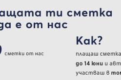 Теленор организира томбола за 100 безплатни фактури при плащане през приложението MyTelenor