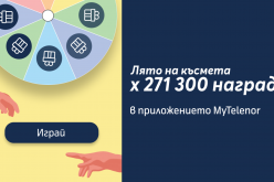 """Теленор раздава над 270 хил. награди в кампанията """"Колелото на късмета"""" в приложението MyTelenor"""