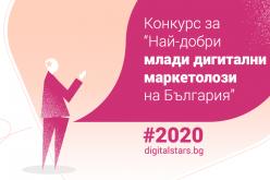 Конкурсът Digital Stars издирва дигиталните звезди на България за 2020