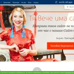 Screenshot_2020-08-14 Сайт билдър от СуперХостинг БГ