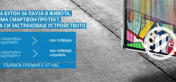 Теленор предлага Samsung Galaxy A51 и A71 с шест безплатни месеца за застраховка Смартфон протект