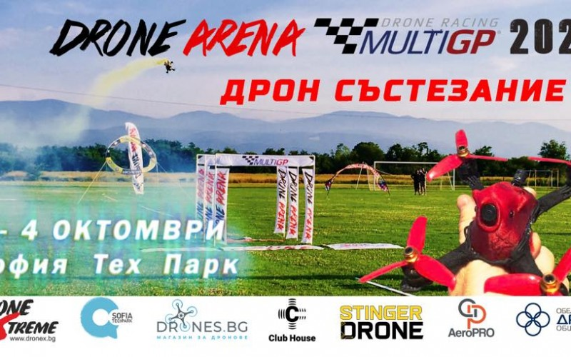 Над 20 състезатели ще премерят сили в националното състезание за дронове