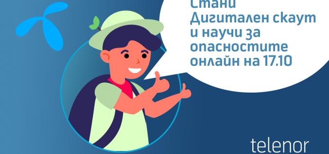 """Над 17 000 младежи се включиха в приключението """"Дигитални скаути: На лов за приключения и знания"""" на Теленор"""