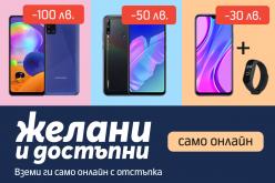 Теленор предлага до 100 лв. отстъпка за избрани смартфони при онлайн покупка