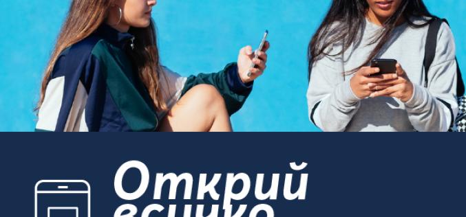 Клиентите на Теленор вече ще получават фактурите си в електронен формат през приложението MyTelenor