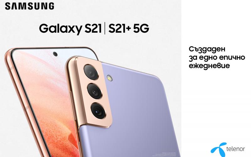 Теленор пуска в продажба флагманите Samsung Galaxy S21, Galaxy S21+ и Galaxy S21 Ultra във всички свои магазини
