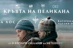 """""""Кръвта на пеликана"""" ще е първата българска продукция  с ексклузивна онлайн премиера"""