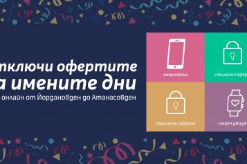 Специални оферти в онлайн магазина на Теленор за януарските имени дни