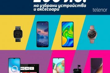 Отстъпки до 200 лв. на телефони и аксесоари предлага Теленор през февруари