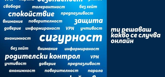 Безопасният интернет означава сигурност, защита и спокойствие, показва кампания на Теленор в Instagram