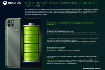 Експертите на Motorola представят  4 лесни начина за удължаване живота на батерията на смартфона