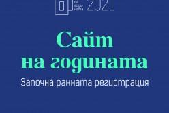 """С ранна регистрация и обновени категории и критерии на оценяване стартира """"Сайт на годината"""" 2021"""
