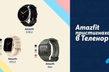 Теленор е първият телеком в България, който предлага смарт часовниците AMAZFIT