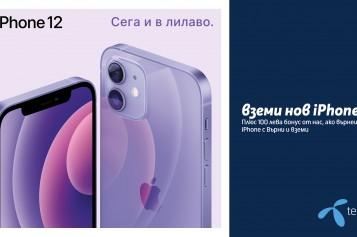 За всеки върнат iPhone клиентите на Теленор получават 100 лв. отстъпка при закупуването на iPhone 12