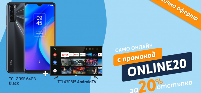 Само онлайн от Теленор тази седмица: комплект от смарт телефон и телевизор TCL с 20% отстъпка от цената в брой
