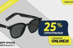Само онлайн от Теленор тази седмица: Huawei Eyewear II с 25% отстъпка